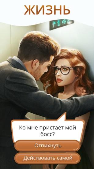 Клуб Романтики - Мои Истории (Игры про Любовь) на Андроид
