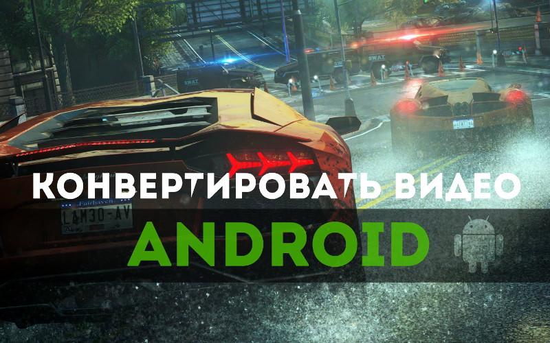 Как конвертировать видео для Android?