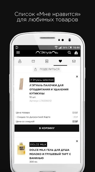 Л'Этуаль на Андроид