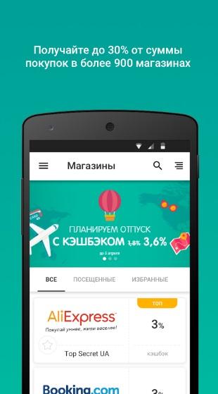 LetyShops на Андроид
