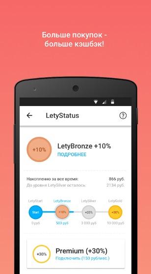LetyShops на ПК