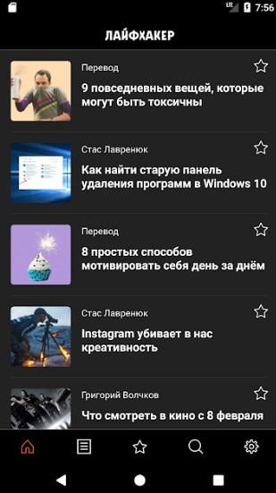 Лайфхакер на Андроид