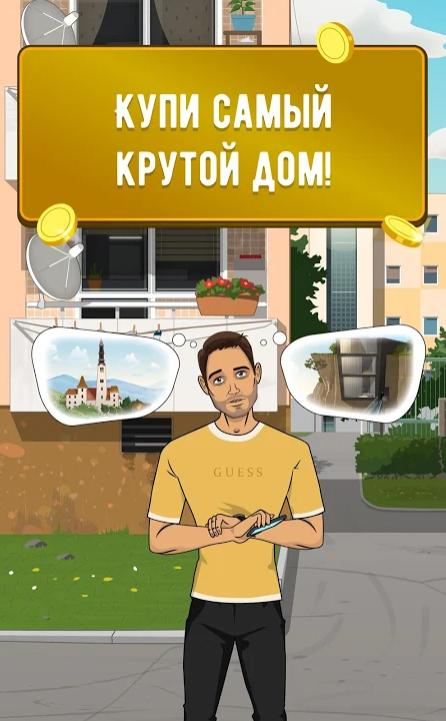 LifeSim на Андроид