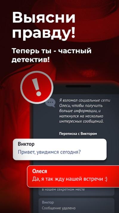Лига частного сыска на Андроид