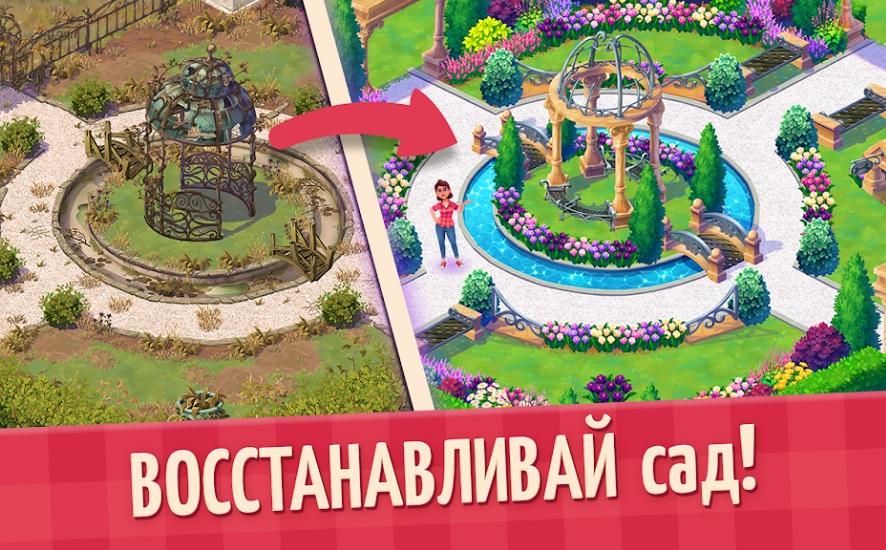 Lily's Garden на Андроид