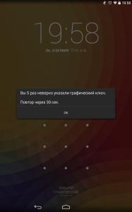 Как заблокировать планшет на Андроид