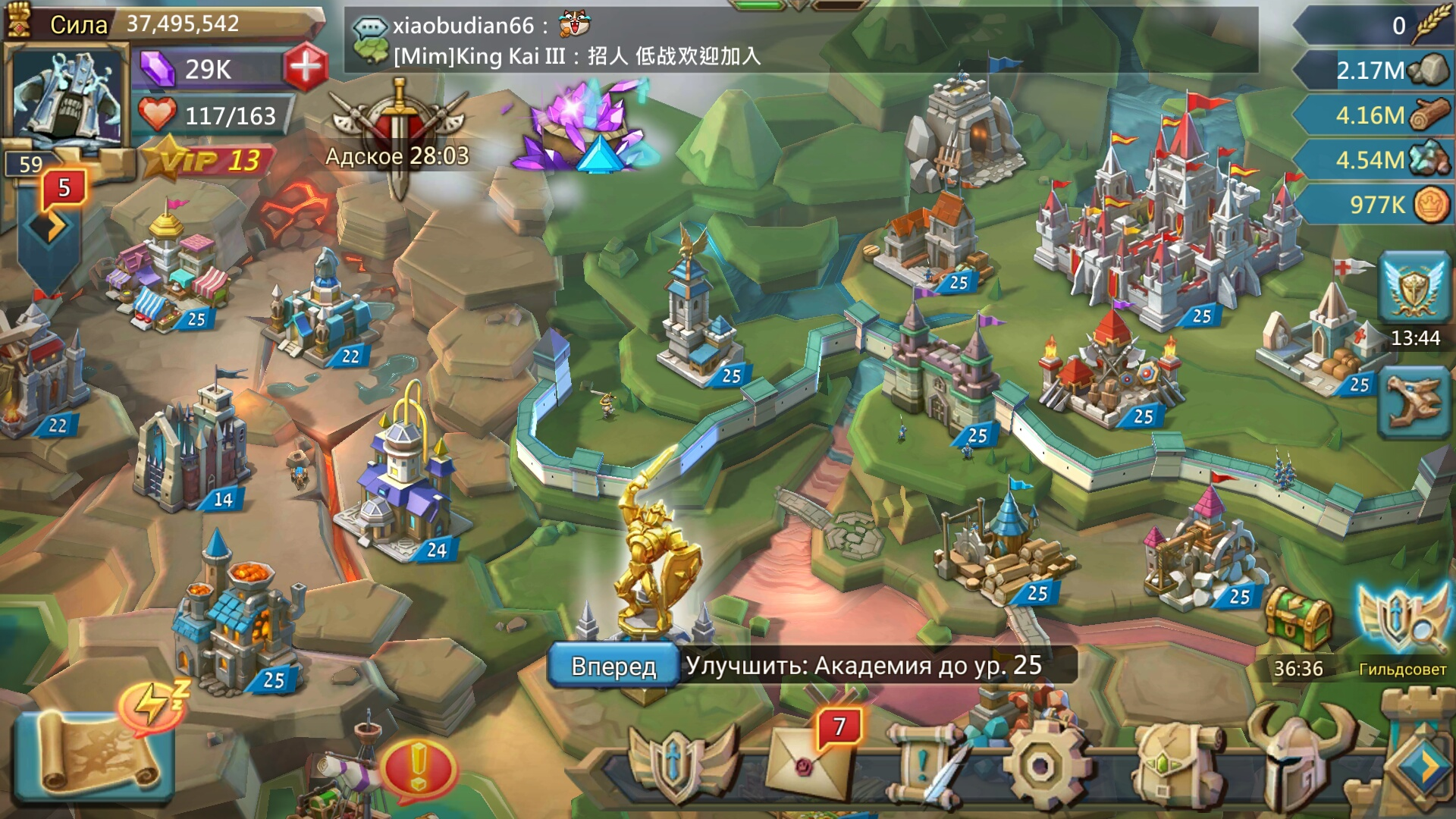 Lords Mobile: Война Королевств на Андроид