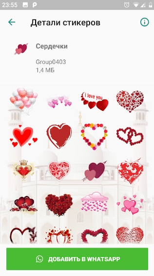 Любовные стикеры для Whatsapp на Андроид