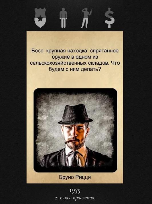 Mafiosi на Андроид