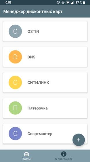 Менеджер Дисконтных Карт на Андроид