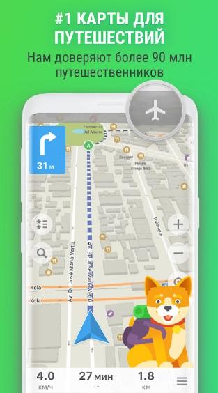 MAPS.ME — Офлайн карты на Андроид