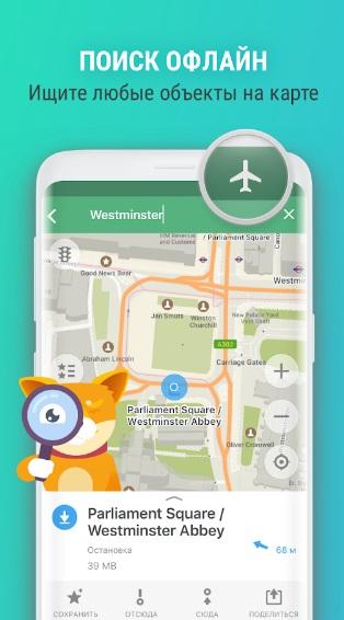 MAPS.ME — Офлайн карты на ПК