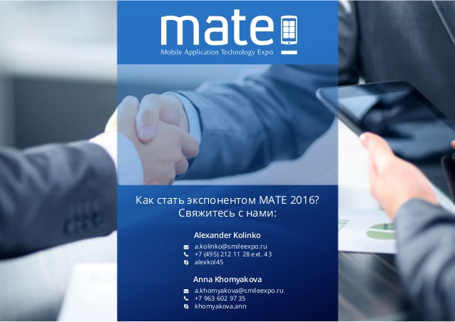 Три дня скидок на участие в МАТЕ 2016!