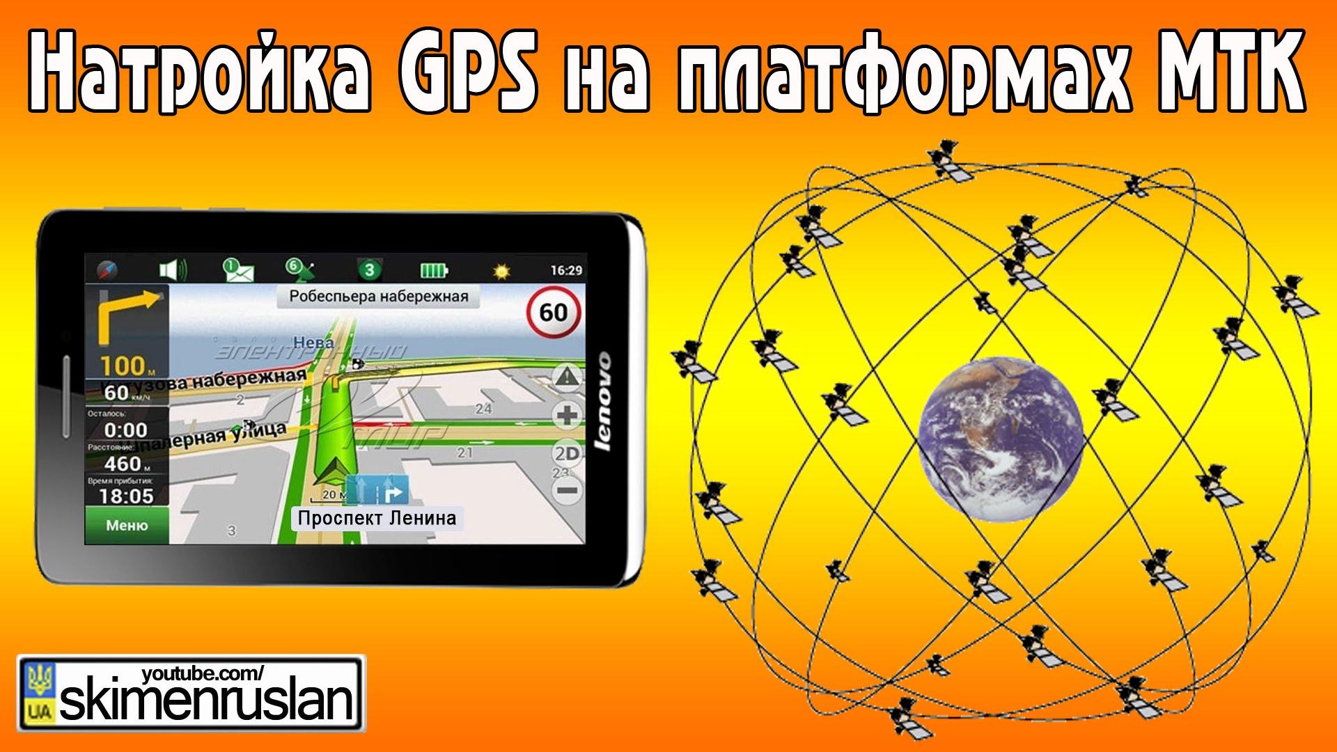 Настройка GPS на планшете
