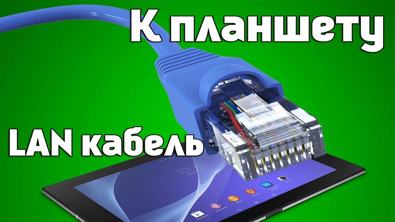 Как подключить планшет к проводному интернету?