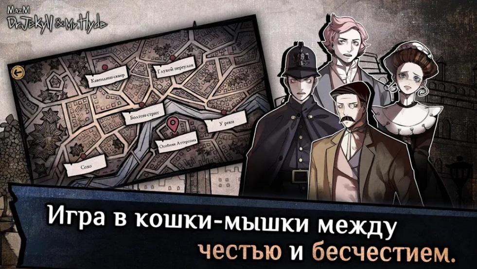 MazM: Jekyll and Hyde на Андроид
