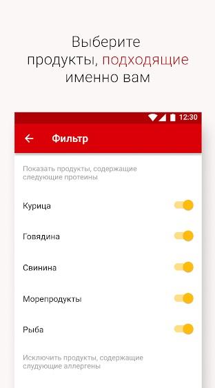 Макдоналдс на Андроид