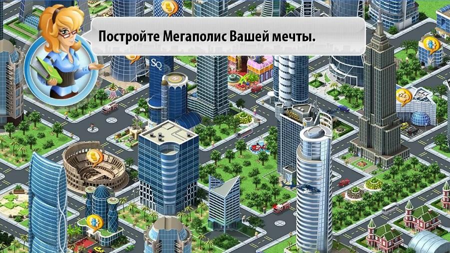 Скачать игру мегаполис на компьютер бесплатно