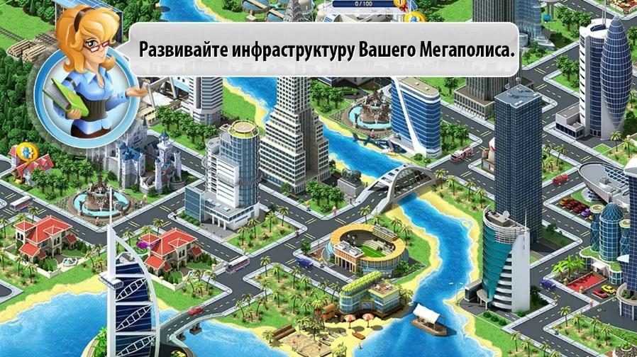 Мегаполис на ПК