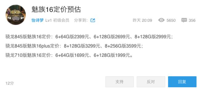 meizu-16-16-plus-x8-pricing
