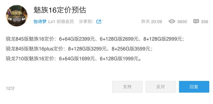 Опубликована стоимость Meizu 16, Meizu 16 Plus и Meizu X8