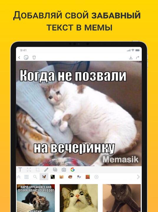 Мемасик на Андроид