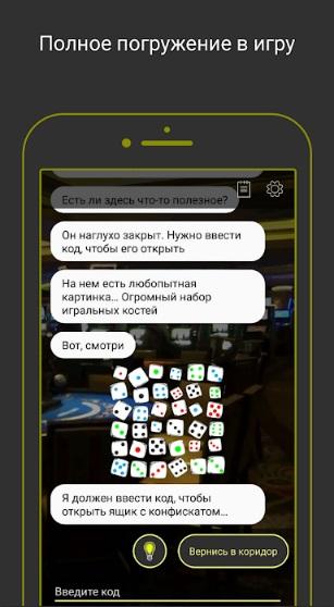 Воспоминания: выход из комнаты 2 на Андроид