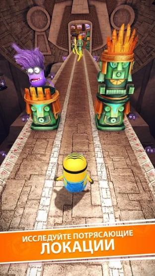 Minion Rush: Гадкий Я - Официальная игра на Андроид