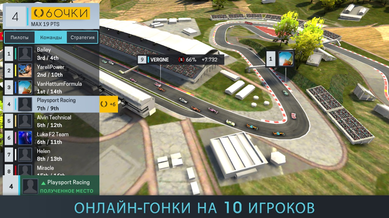 Motorsport Manager Online на Андроид