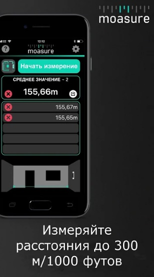 Moasure - Умная рулетка на Андроид