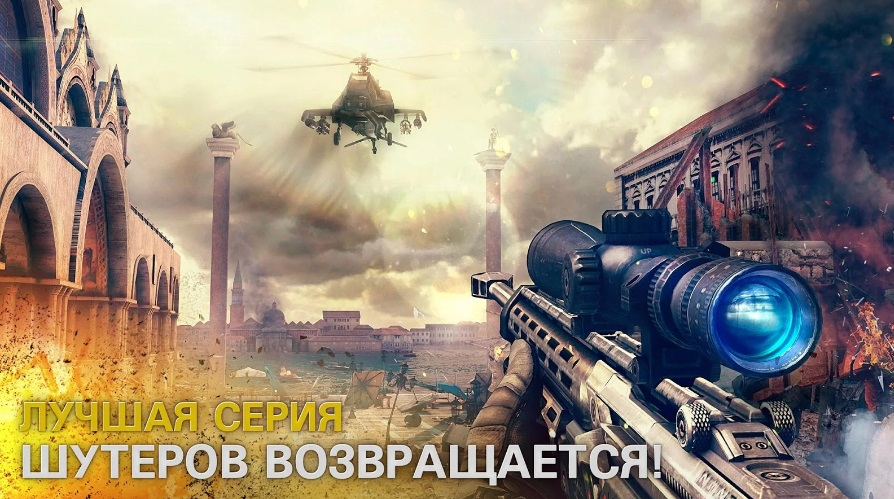 Modern Combat 5: Затмение на ПК