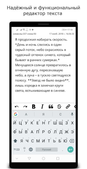 Moon Writer на Андроид