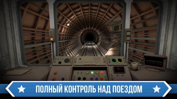 Симулятор Метро – В Москве