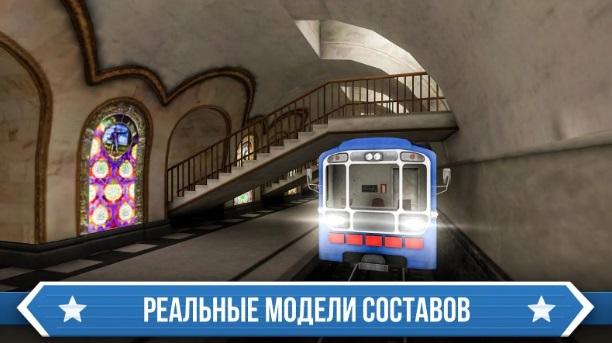 Симулятор Метро – В Москве на ПК