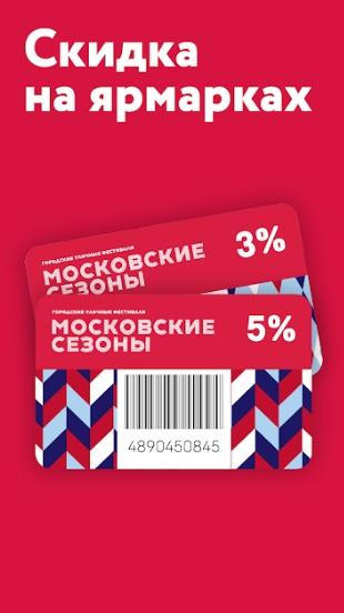 Московские сезоны на Андроид
