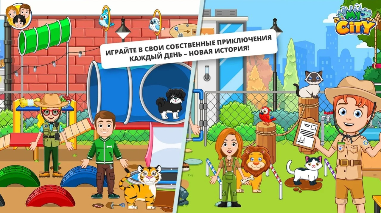 My City: Приют для животных на Андроид