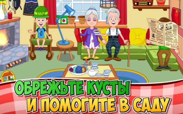 My Town: Grandparents на Андроид