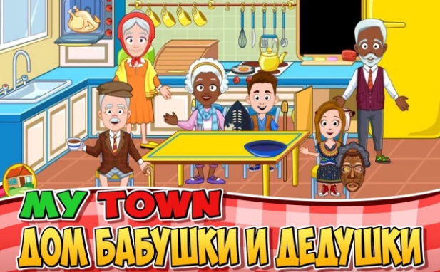 My Town: Grandparents на ПК