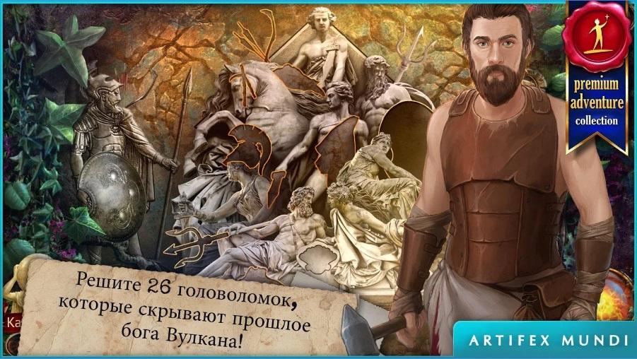 Искатели Мифов: Наследие Вулкана (Full) на Андроид