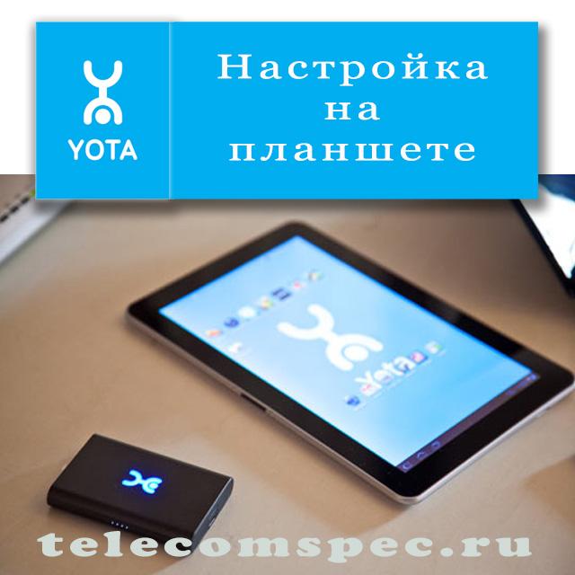 Настройка Yota на планшете