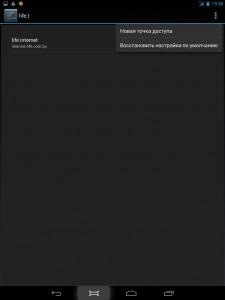 Настройки точки доступа (APN) в планшете Android