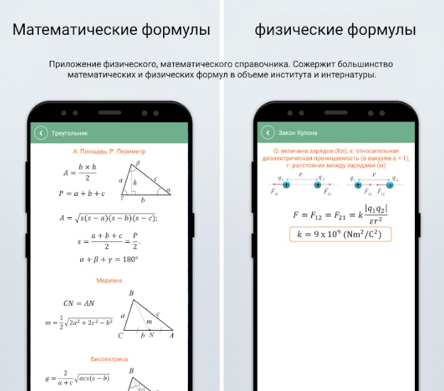 Научный калькулятор на Андроид