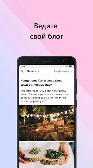 Невеста.info на Андроид