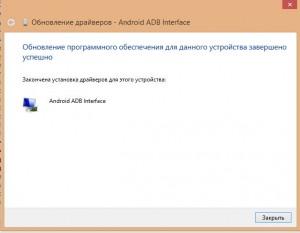 Как прошить Nexus-планшет (Nexus 7, 9, 10)