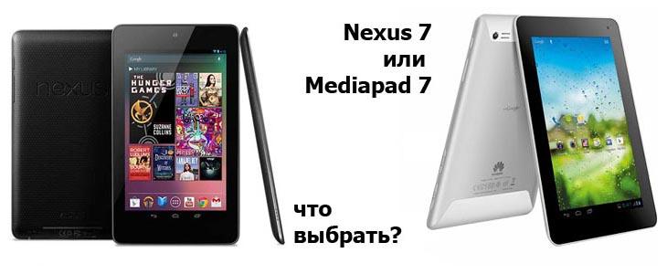 Обзор-сравнение Google Nexus 7 и Huawei Mediapad 7