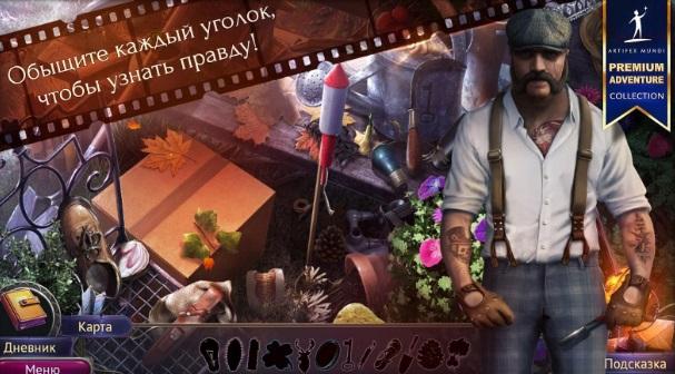 Мрачные Хроники: Город Грехов (Full) на Андроид