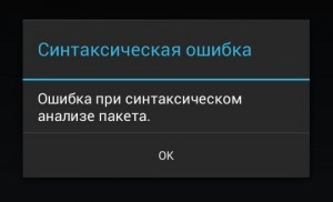 not-open-apk-files1