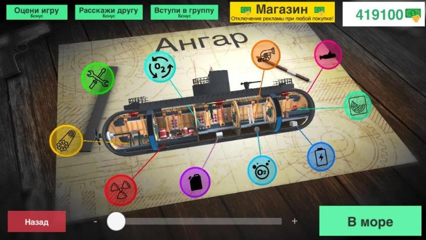 Nuclear Submarine inc на Андроид