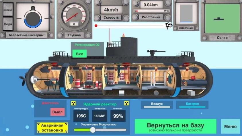 Nuclear Submarine inc на ПК