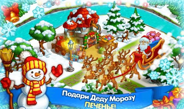Новогодняя ферма Деда Мороза на ПК